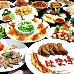 中華料理 はま亭 大府店の写真