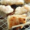 札幌 焼肉 綾屋のおすすめポイント1