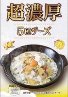超濃厚5種チーズ☆