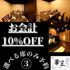 個室バル 華笠 hanagasaのコース写真
