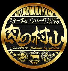 肉の村山 新小岩店の写真