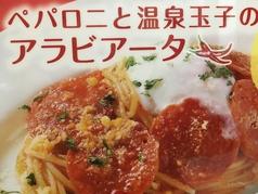 パスタフローラ 綾瀬駅前店の写真