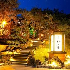 日本料理 和か葉の写真