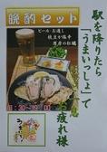 うまいっしょ! 本八幡店のおすすめ料理3