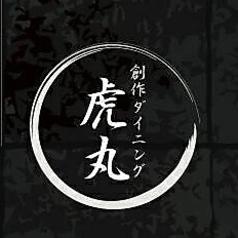 創作ダイニング 虎丸
