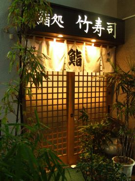 竹寿司の雰囲気1