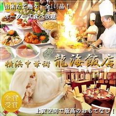 横浜中華街 龍海飯店特集写真1