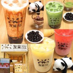 友茶 YOUCHA 千林店の写真