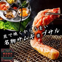韓国焼肉レントンの写真