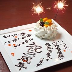 料理メニュー写真手作りデコレーションケーキ