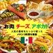 お肉,チーズ,アボカド等 人気素材を使ったお料理450円~