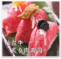 仙台牛炙り寿司キャビア添えや仙台牛のひつまぶしも食放