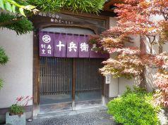 十兵衛 寿司の写真