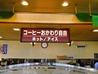 ファミリーレストラン VAN・Bのおすすめポイント1