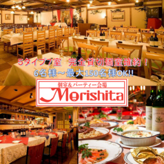 パーティースペース Morishita