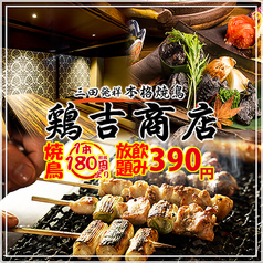 鶏吉商店 田町 三田店の写真