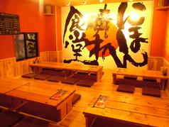にほん晴れ食堂の写真