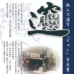 西安麺荘 秦唐記 神保町店のおすすめポイント1