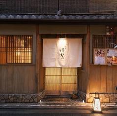 祇園 晩餐 京色の写真