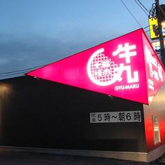 牛丸 GYU-MARU 御幸町店の外観1