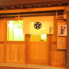 北海道おばんざい いそ田の写真
