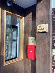 平澤珈琲店の写真