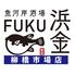 魚河岸酒場 FUKU 浜金 柳橋市場店のロゴ