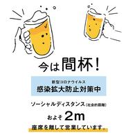 【感染症対策店舗】