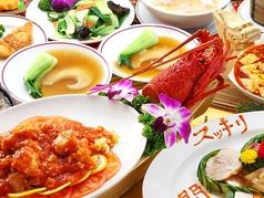 萬福大飯店 横浜中華街店の写真