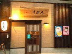 旬和菜 すが乃の写真