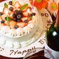 誕生日・記念日にお勧め♪