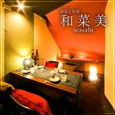 個室と和食 和菜美 八重洲店
