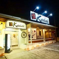 居酒屋Dining Kotobuki ことぶきの雰囲気1