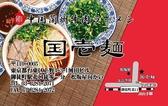 中国蘭州牛肉ラーメン 国壱麺 東京のグルメ