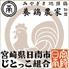 じとっこ組合 横須賀中央店のロゴ