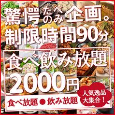 薫仙 八王子店の特集写真