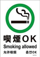 店内喫煙可