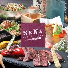 センズ ダイニング プラスバー SENZ DINING +BARの写真