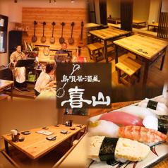島唄居酒屋 喜山 kiyamaの写真
