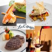 Les. Cepages レ セパージュの詳細