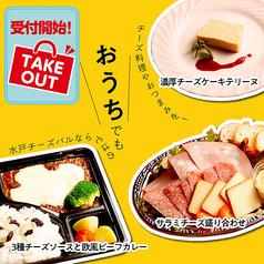 洋風居酒屋 水戸チーズバル Cheese Barのおすすめ料理1