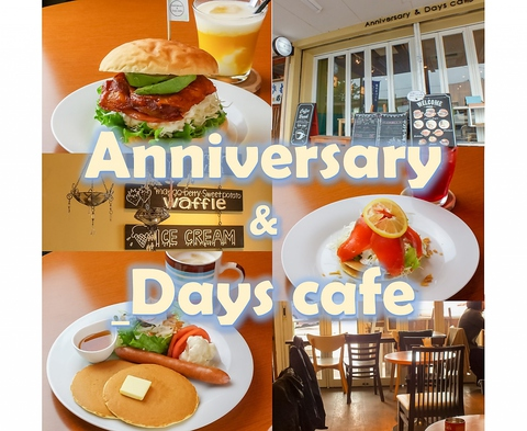Anniversary and Days cafe 真砂店