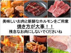 肉三昧 石川竜乃介