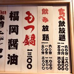 もつ鍋専門店 しらかわ 黒崎店のおすすめ料理1