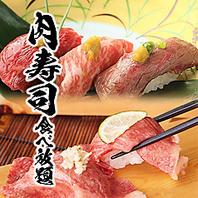 上位6品『揚げ物&肉寿司3種食べ放題』3H飲み放題3300円
