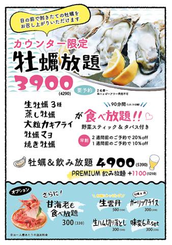 【カウンター限定】牡蠣&飲み放題4900♪(5390)飲み放題付きの超お得なプラン!早割なら最大20%off
