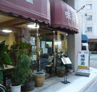 味芳斉 支店の雰囲気1