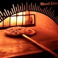 石窯で焼き上げる自家製ピッツァ
