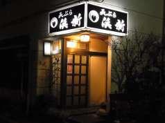 天ぷら浜新の特集写真