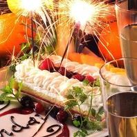 【誕生日・記念日に】サプライズケーキをご用意♪